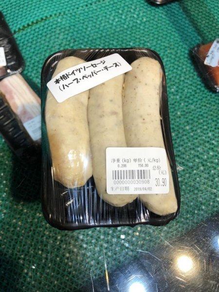 画像1: 本格ドイツソーセージ 三個口味香腸 (1)