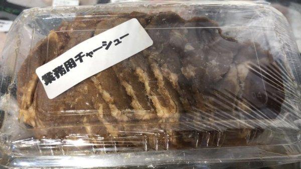 画像1: 業務用叉烧肉 業務用チャーシュー  (1)
